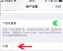 """苹果iPhone手机被""""无卡自助消费""""扣费怎么办?"""