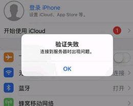 """在 iPhone 上登陆 Apple ID 提示""""连接到服务器时出现问题""""怎么办?"""