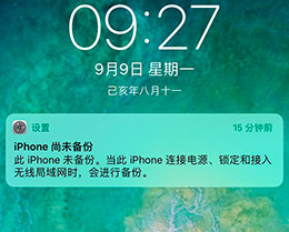 """iPhone 出现""""尚未备份""""的提示,如何取消?"""