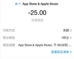 苹果手机为什么总是无缘无故扣钱?
