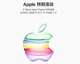 iPhone 11 马上就来:苹果 2019 秋季发布会直播地址分享