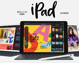 第七代 iPad 正式发布,搭载 10.2 寸屏幕与 A10 芯片