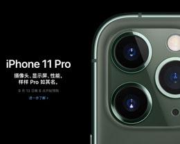 机如其名!iPhone 11 Pro 正式发布,国行售价 8,699 元起