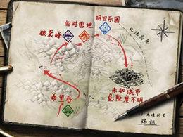 神秘探索地图曝光 《明日之后》地图站全新上线