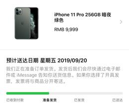 首批 iPhone 11 预购订单状态已变更为「准备发货」