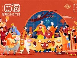 过个不一样的中秋节,《佳期:月圆》引领数字文娱新气象