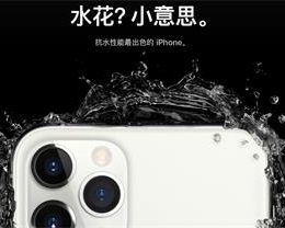 iPhone 11 Pro 抗水性能再次提升,进水后不会提供保修