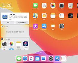 iPadOS 正式版什么时候推送,值得更新吗?