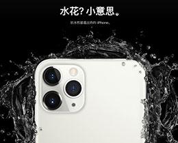苹果 iPhone 11 系列新机的防水性能怎么样?