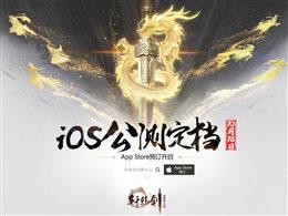 《轩辕剑龙舞云山》iOS公测定档10月18日!App Store预订开启