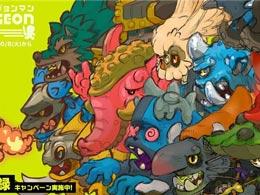 对战型RPG手机游戏《DUNGEONMAN》现已开启预约
