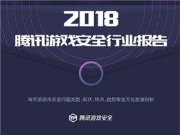 腾讯发布首个游戏安全行业报告,2018年手游外挂同比增长10倍