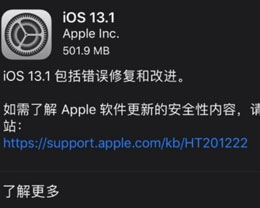 iOS 13正式版要不要升级?附iOS 13.1正式版升级方法