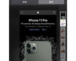 iPhone 11/11 Pro 如何截图?了解下自带的长截屏功能