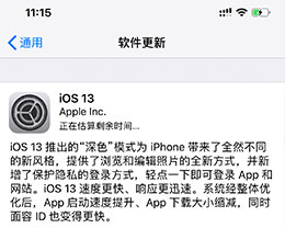 """iPhone更新iOS13时一直显示""""正在估算剩余时间""""怎么办?"""