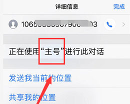 iPhone 11 pro如何判断短信来自主卡还是副卡?
