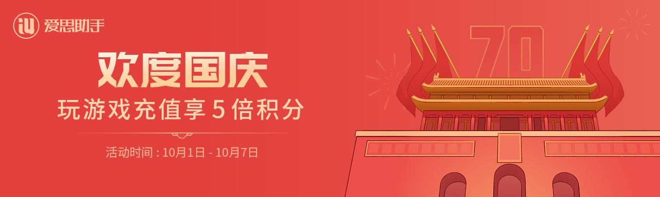 【活動】國慶假日來襲,愛思狂送福利