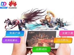 多多云科技宣布:联合华为云推出云游戏服务