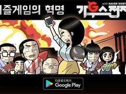《高斯电子公司with Naver Webtoon》安卓版上架