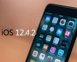 iOS 12.4.2 正式版_iOS 12.4.2 正式版一键刷机教程