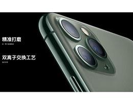 苹果新专利:iPhone 11 Pro 后盖可能采用了金属玻璃