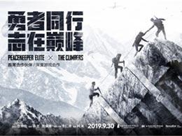 《和平精英》携手《攀登者》成为首席合作伙伴:勇者同行 志在巅峰!