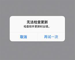 """iPhone 更新系统提示""""无法检查更新""""怎么办?"""