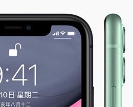 iPhone 11 如何设置额外的面容 ID 来提升解锁成功率?