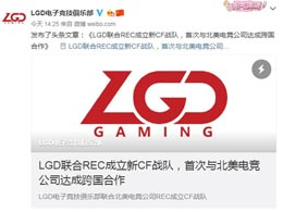 LGD电竞俱乐部进军《穿越火线》 欲打造国际化CF战队