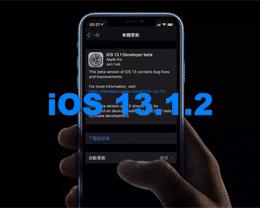 苹果发布 iPadOS/iOS 13.1.2:紧急修复部分问题