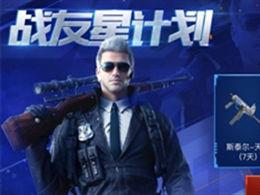 """6666钻石+永久英雄级!CF手游""""战友星计划""""活动进行时"""