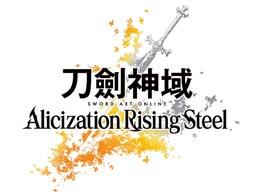 《SAO Alicization Rising Steel 》公开繁中版PV