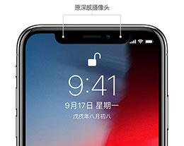 "iPhone 面容 ID 无法使用,一直提示""移低/高一点""怎么办?"