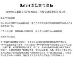 苹果正式回应「欺骗性网站警告」功能质疑事件