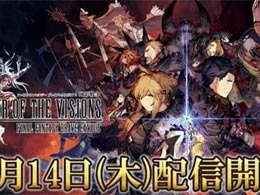 《FFBE 幻影战争》宣布游戏将于11月14日推出