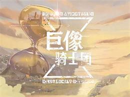 《巨像骑士团》10.18再开测试!克苏鲁风战棋游戏