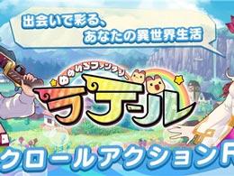 彩虹岛新续作 《彩虹岛 梦色幻想》双平台上架