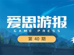 爱思游报40期:王者荣耀四周年,英雄联盟手游开启预约!