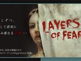 人气恐怖游戏《层层恐惧》手机版将于31日推出