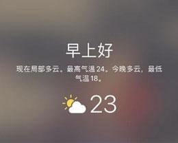 怎么讓iPhone手機桌面上顯示天氣預報呢?