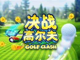 迎接万圣节!《决战高尔夫》新版本登录苹果AppStore