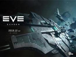 手游《EVE Echoes》Beat版将于今年12月份上线