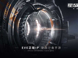 EVE Vegas开启!《星战前夜:无烬星河》亮相拉斯维加斯!