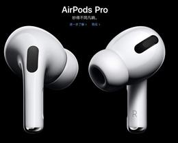 苹果分享了 AirPods Pro 功能介绍广告,展示主要功能