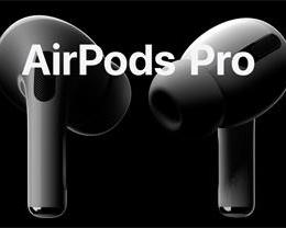 AirPods Pro 究竟 Pro 在哪?