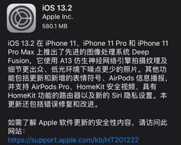 更新 iOS 13.2 后如何開啟 Deep Fusion?深度融合打不開怎么辦?