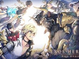回合制RPG 《Exos Heroes》开放预先注册活动