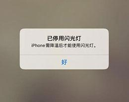 iPhone 在戶外拍攝時出現無畫面的情況怎么辦?