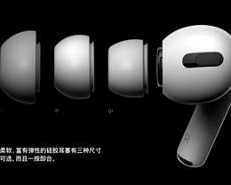 AirPods Pro 硅胶耳塞丢失后可单独购买,售价约为 4 美元