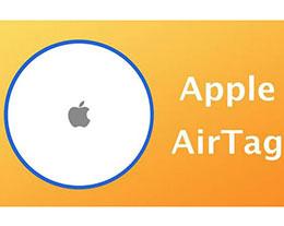 苹果下一个新品:一款能定位追踪的小附件